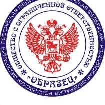 Изготовление печатей и штампов, в Москве