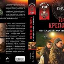 Воспоминания солдат 245-го полка о 2-й кампании в Чечне, в Нижнем Новгороде