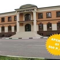 Аренда офисных помещений ТЦ, в Можайске
