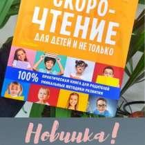 Скорочтение онлайн, в г.Алматы