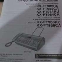 Персональный факсимильный аппарат модель KX-FT982R, в Улан-Удэ