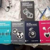 Книги, в Курске