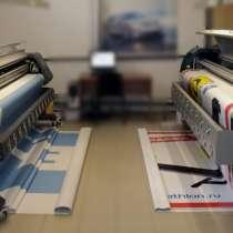 Широкоформатная печать в течении суток, в Уфе