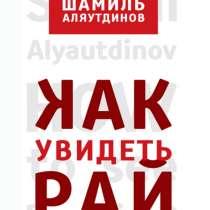 Шамиль Аляутдинов Как увидеть рай Книга в электронном виде Ф, в г.Карши