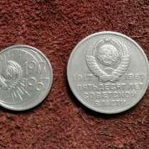 2 монетки 10 и 20 копеек 1967 год, в Таганроге