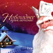 Готовый бизнес Новогодние Поздравления от Деда Мороза, в Екатеринбурге