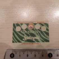 Этикетка винная миньон:АШТАРАК,1957-65г,СНХ АРМ.ССР ЕРВИНКОМ, в г.Ереван