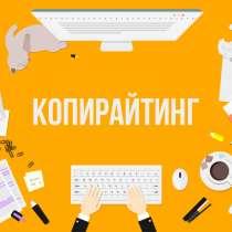 Требуется копирайтер, автор, в г.Харьков