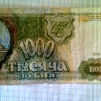 КУПЮРА 1000 РУБЛЕЙ РОССИЯ 1993 ГОДА ВЫПУСКА, в г.Гомель