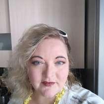 Ольга, 43 года, хочет пообщаться, в Москве