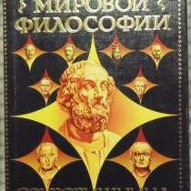Звезды мировой философии, в Новосибирске