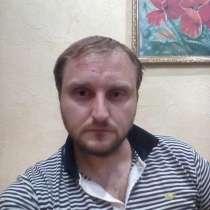 Станислав, 33 года, хочет пообщаться, в Евпатории