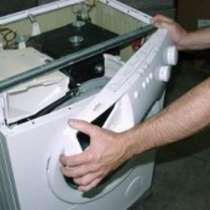 Ремонт стиральных машин, в Оренбурге