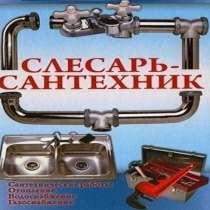 Сантехника, замена труб, ванн, унитаза, раковин, в Сергиевом Посаде