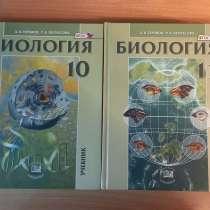 Учебники по биологии для 10 и 11 классов, в Кемерове