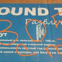 Батут 305 см, в Москве