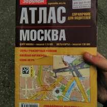 Атлас Москва, в Москве