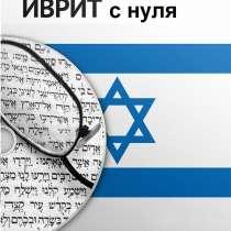 Уроки иврита онлайн, в г.Караганда