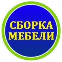 Мастер на час и сборка мебели, в Бердске
