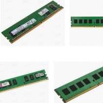 Оперативная память Sdram, DDR1, DDR2, DDR3, в Перми
