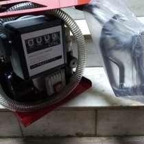 Комплект для перекачки дизтоплива 220В, в Владимире