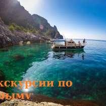 Увлекательнейшие Экскурсии по Крыму, в Феодосии