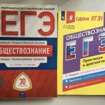 Обществознание ЕГЭ Практикум и диагностика + 30 вариантов, в Нижнекамске