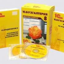 Курс обучения 1С: Бухгалтерия предприятия, в Улан-Удэ