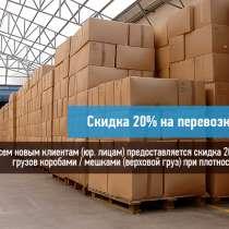 Перевозки сборных грузов по России, в Новосибирске