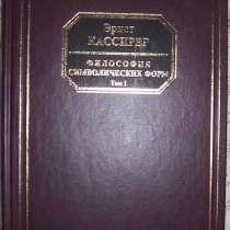 Философия символических форм в 3-х томах, в Новосибирске