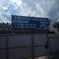Бурение скважин, в Иванове