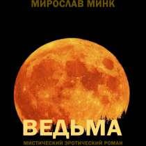 Авторские права на книги, в г.Киев