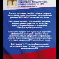 """Музланова Е.С. Английский язык. Раздел """"Говорение"""" на ЕГЭ, в Москве"""