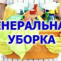 Уборка квартира, в Якутске
