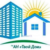 АН Твой Дом, Любимов С. А, многопрофильная организация, в Волжский