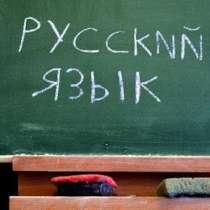 Репетитор по русскому языку, в Томске