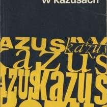 """Книга на польском языке """"Proces karny w Kazusach"""". S. Waltos, в Санкт-Петербурге"""