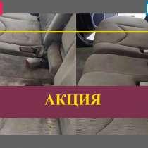 Xимчисткa салонoв aвтомобилей элитными средствами, в Хабаровске