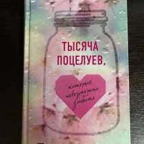 Книги в отличном состоянии, в Казани