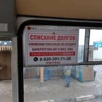 Реклама в общественном транспорте г. Костромы, в Костроме