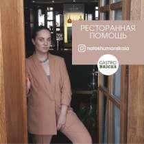 Помощь рестораторам и отельерам, в г.Карловы Вары