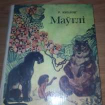 Книги детские, в г.Могилёв