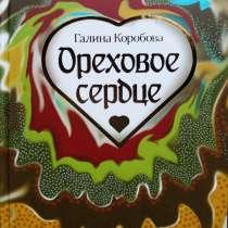 """Поэзия: """"Ореховое сердце"""" - Г. В. Коробова, в Иркутске"""