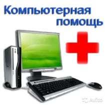 Ремонт компьютеров, в Москве