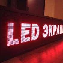 Сверхяркая Светодиодная LED табло. Бегущая строка. Красная, в г.Минск