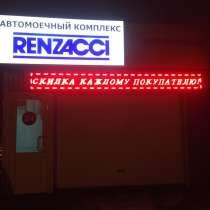 Автомойка (Автомоечный комплекс), в Челябинске