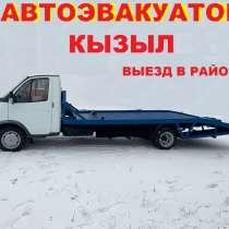 Услуги автоэвакуатора с платформой, в Кызыле