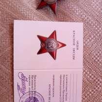 Продам орден Красной Звезды с чисты документом, в г.Харьков