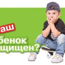 Страхование жизни спортсменов и детей, в Екатеринбурге