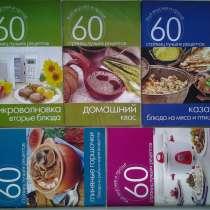 Миллион рецептов блюд, в Нововоронеже